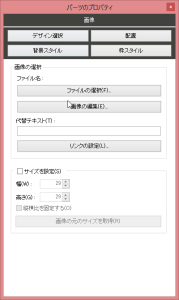 ホームページビルダー19 SP