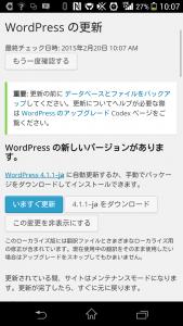WordPress 4.1.1