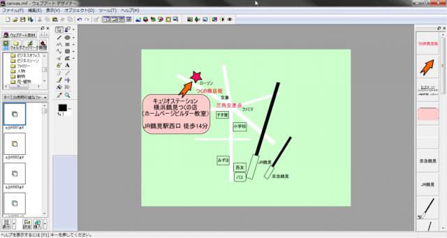 ホームページビルダー教室略図