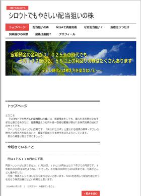 ekabu ホームページビルダー事例