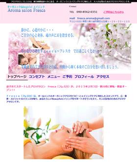 ホームページビルダーSP作品例