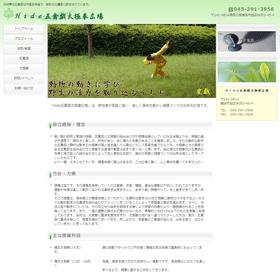 ホームページビルダー フルCSSテンプレート事例