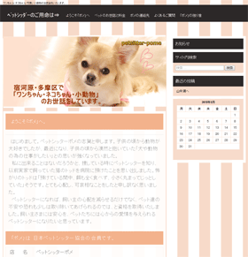 ホームページビルダー作成見本