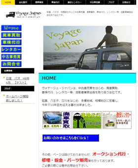 中古車売買廃車買取 Voyage Japan ホームページ