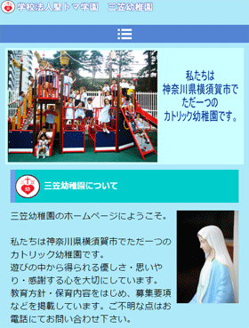 幼稚園 ホームページ作成代行事例