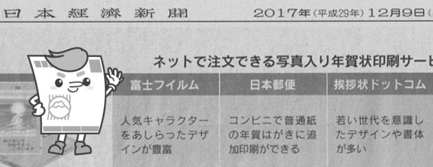 日経プラス1年賀状2018
