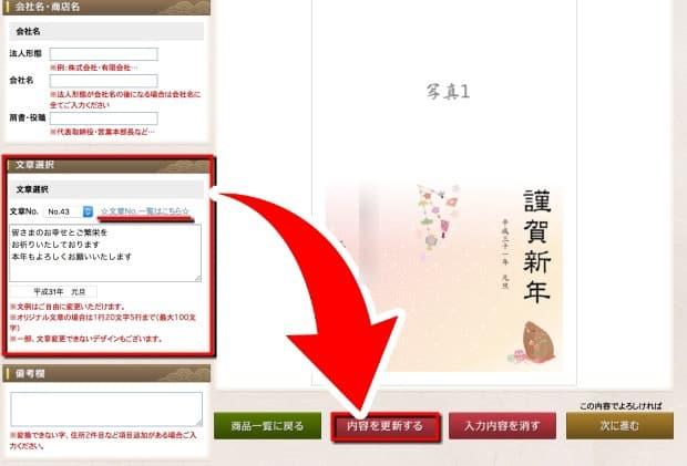 平安堂年賀状印刷2019デザイン
