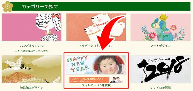 東急ハンズ年賀状2018デザイン