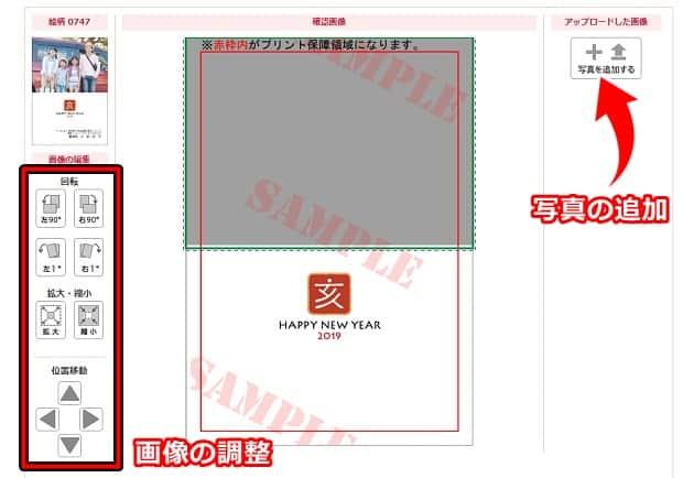 郵便局年賀状印刷