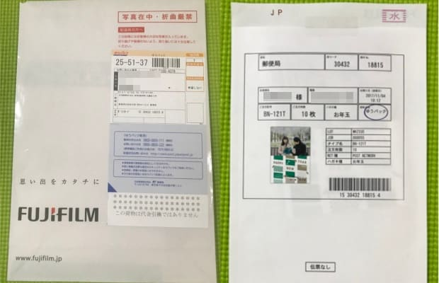 郵便局年賀状2018