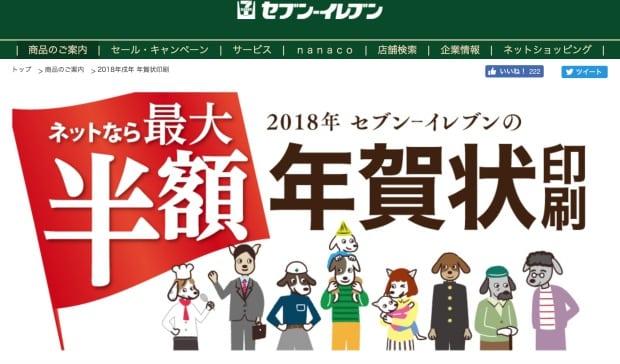 セブンイレブンの年賀状2018公式サイト