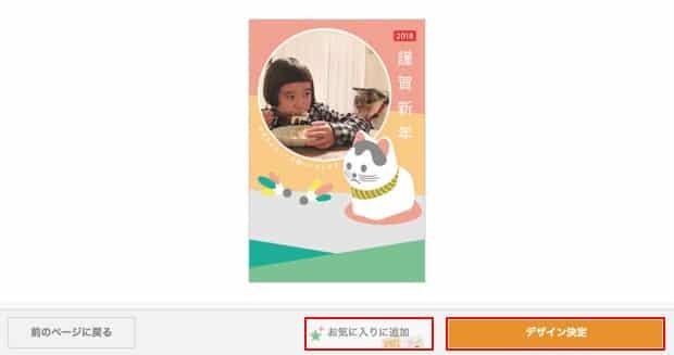 セブンイレブン年賀状2018デザイン