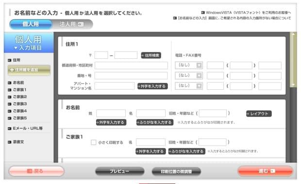 西友年賀状2018デザイン