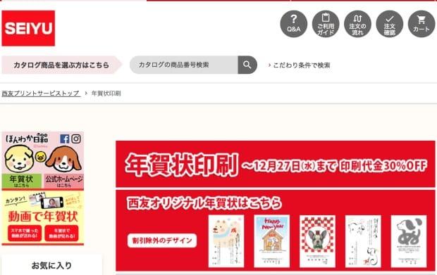 西友の年賀状2018公式サイト