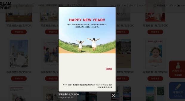 グラムプリントの年賀状2018デザイン