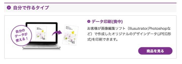 郵便局総合印刷サービス喪中はがき注文方法4