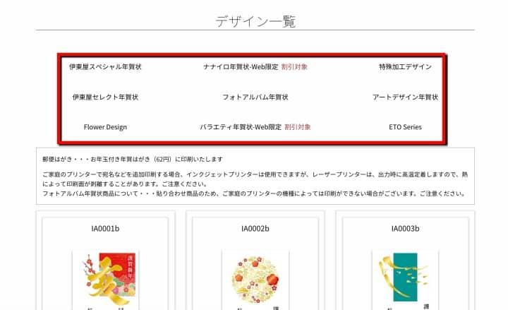 伊東屋の年賀状2019デザイン