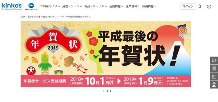 キンコーズの年賀状2019公式サイト
