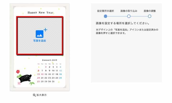 ウェブポの年賀状2019デザイン