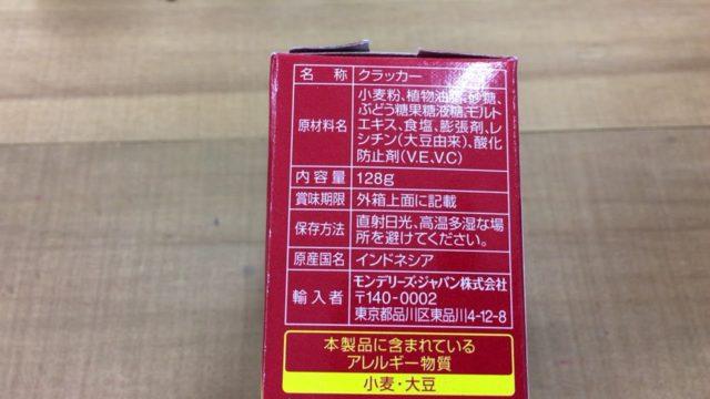 リッツの原材料と添加物