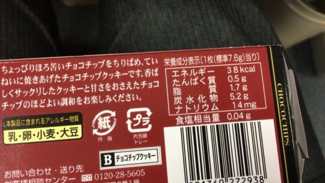 チョコチップクッキーの栄養成分表示