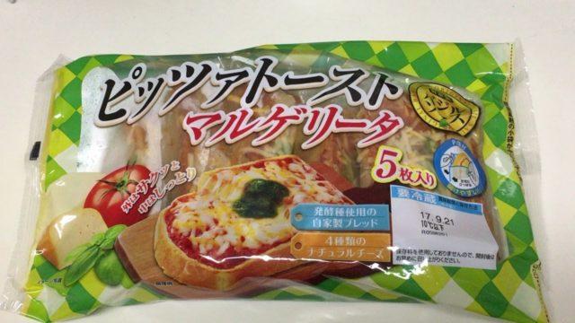 ピザトーストの添加物