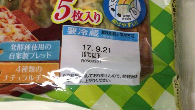 ピッツァトーストマルゲリータの賞味期限