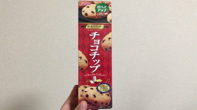 フルタ 窯焼きクッキー チョコチップの賞味期限