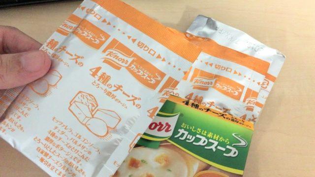 クノールカップスープの添加物