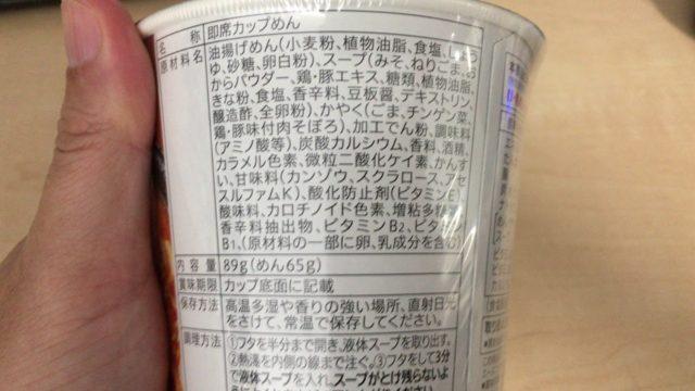 セブンプレミアム担々麺