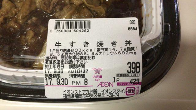 牛すき焼き丼の値段