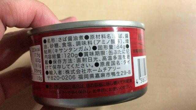 さば醤油煮の原材料