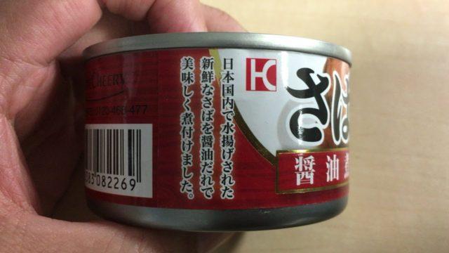 さば醤油煮の缶詰