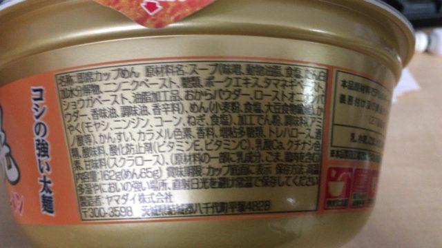 札幌濃厚味噌ラーメンの添加物