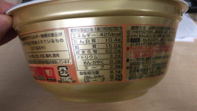 札幌濃厚味噌ラーメン栄養素