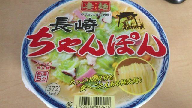 長崎ちゃんぽんの添加物