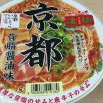 京都ラーメン背油醤油味の添加物
