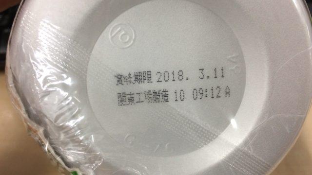 日清デカブト黒マー油豚骨の賞味期限