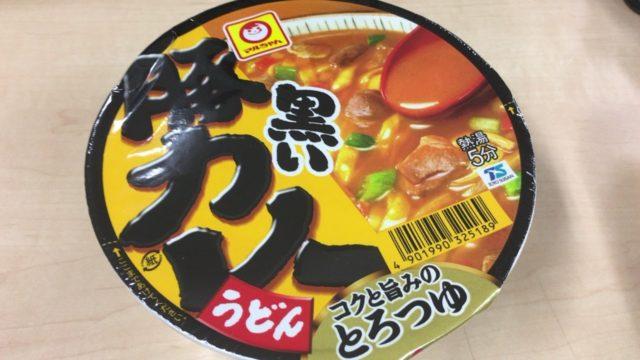 黒い豚カレーうどんの添加物