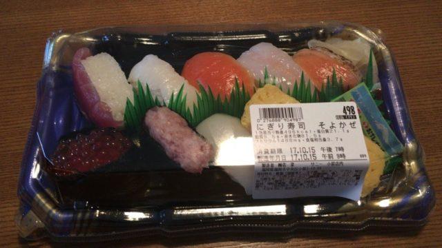 スーパーのパック寿司の賞味期限