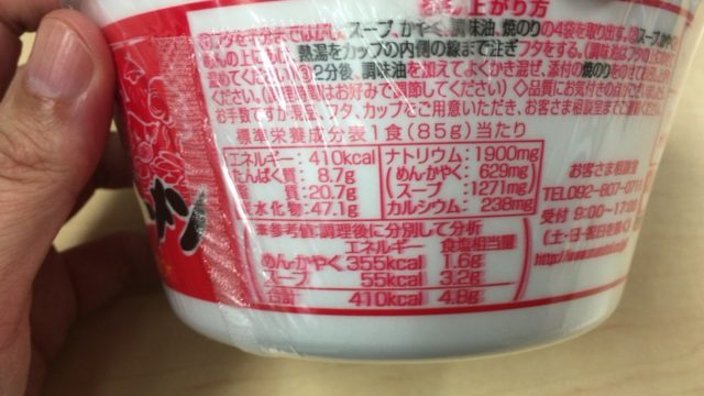 博多長浜ラーメンの栄養