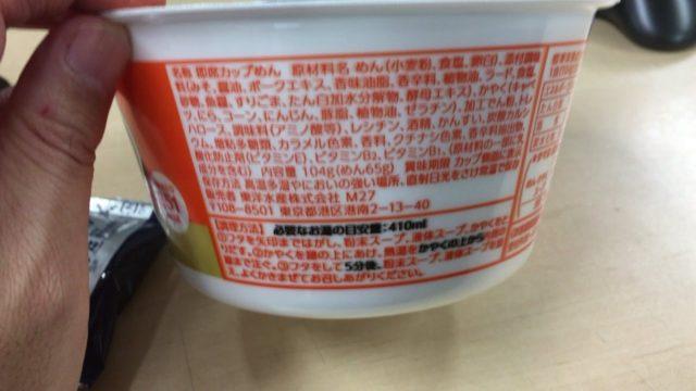 麺づくり合わせ味噌原材料