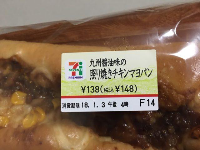 九州しょうゆの照り焼きチキンマヨパンの賞味期限