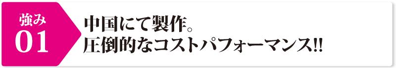 着ぐるみ本舗の強み①:中国にて製作。圧倒的なコストパフォーマンス!!