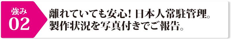 着ぐるみ本舗の強み②:離れていても安心! 日本人常駐管理。製作状況を写真付きでご報告。