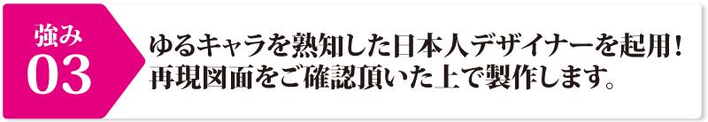 着ぐるみ本舗の強み③:ゆるキャラを熟知した日本人デザイナーを起用!再現図面をご確認頂いた上で製作します。