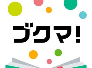 ブクマ!とは?本のフリマアプリ「ブクマ」の招待コード入力で300ポイントGET!