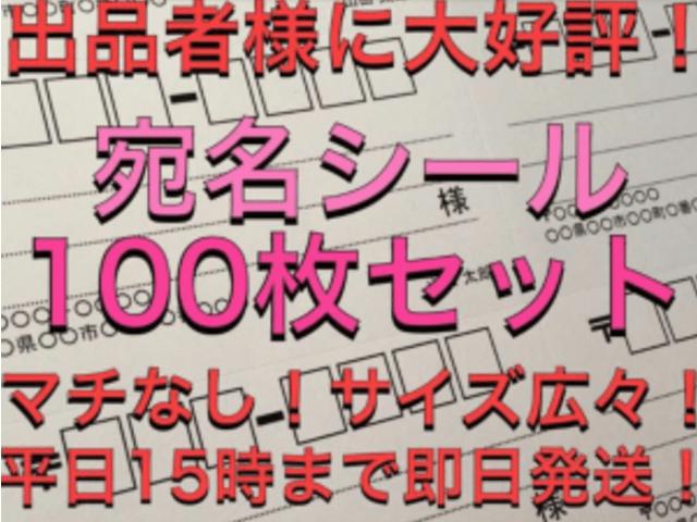 【メルカリビジネス】宛名シール制作