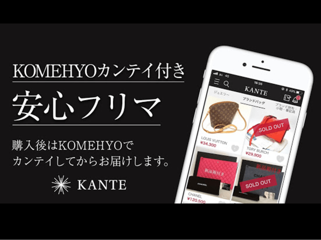 【KANTE(カンテ)】コメ兵のブランド品専用フリマアプリ「KANTE」とは?鑑定システム&買取機能とはどんなもの?