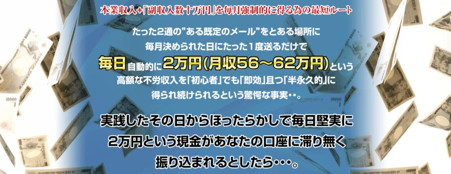 スマホ・ガラケー・パソコンで簡単に日給2万円|メール送信でお金を稼ぐ方法の詳細